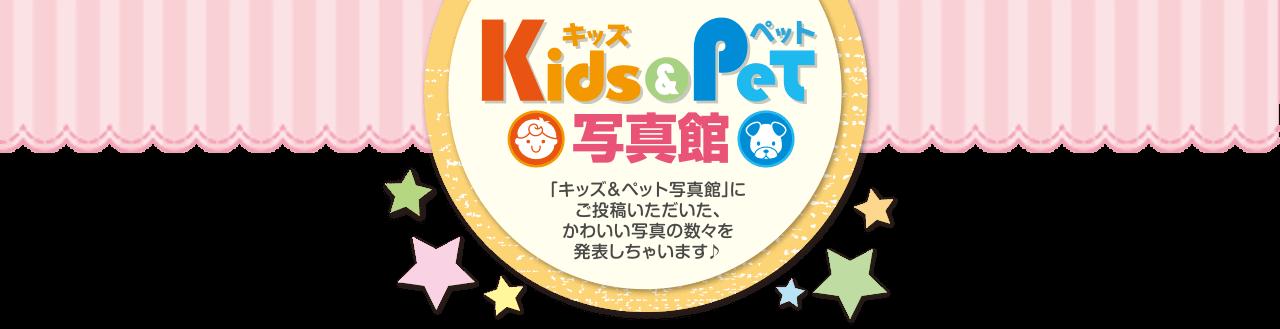 2017年10月号 Kids&Pet写真館