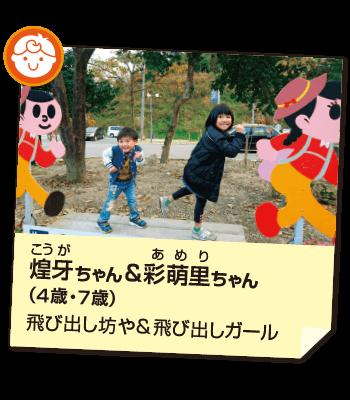 201705_kids03