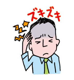 「片頭痛」の特徴と対処法
